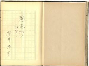 No012_唐門会所蔵安井作品_09