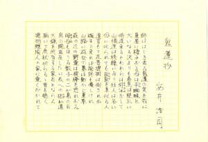 No014_唐門会所蔵安井作品_06