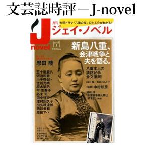 No.022 J-novel 2013年01月号