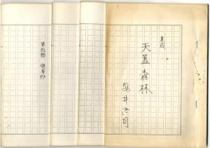 No013_唐門会所蔵安井作品_00