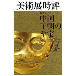 No.024 特別展 中国王朝の至宝