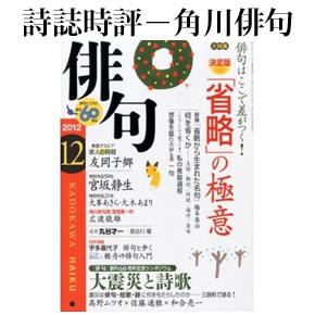 No.014 角川 『俳句』 2012年12月号