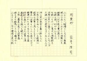 No014_唐門会所蔵安井作品_04