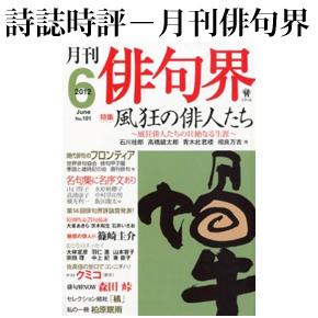 No.018 月刊俳句界 2012年06月号