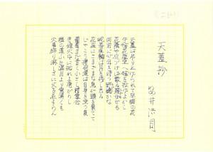 No014_唐門会所蔵安井作品_09