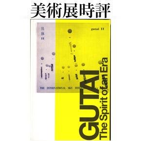 No.022 「具体」-ニッポンの前衛18年の軌跡