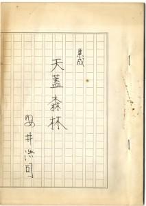 No013_唐門会所蔵安井作品_01