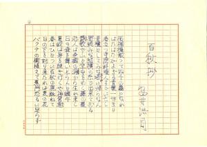 No014_唐門会所蔵安井作品_13