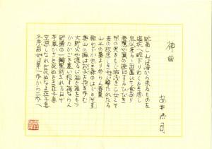 No014_唐門会所蔵安井作品_11