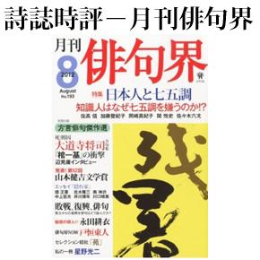 No.020 月刊俳句界 2012年08月号