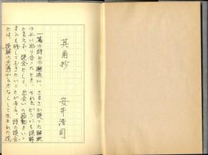 No015_唐門会所蔵安井作品_03