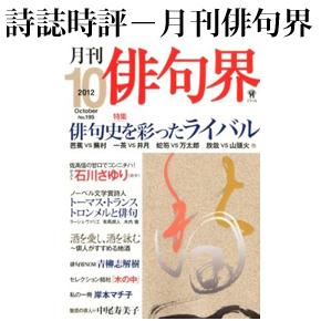 No.022 月刊俳句界 2012年10月号