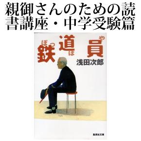 No.014 浅田次郎『鉄道屋』