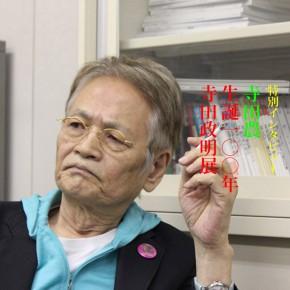 【特別インタビュー】生誕100年 寺田政明展