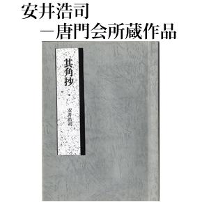 No.015 未刊句集篇⑧其角抄