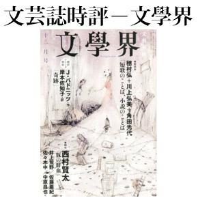No.039 文學界 2012年11月号