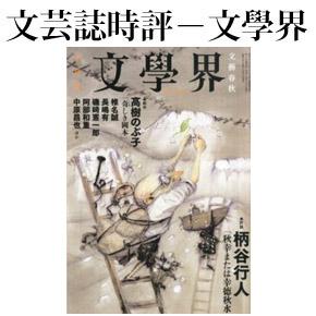 No.038 文學界 2012年10月号