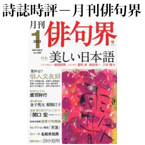No.027 月刊俳句界 2013年01月号