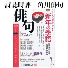 No.017 角川 『俳句』 2013年01月号