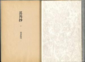No015_唐門会所蔵安井作品_02