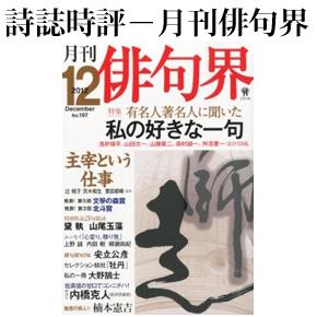 No.025 月刊俳句界 2012年12月号