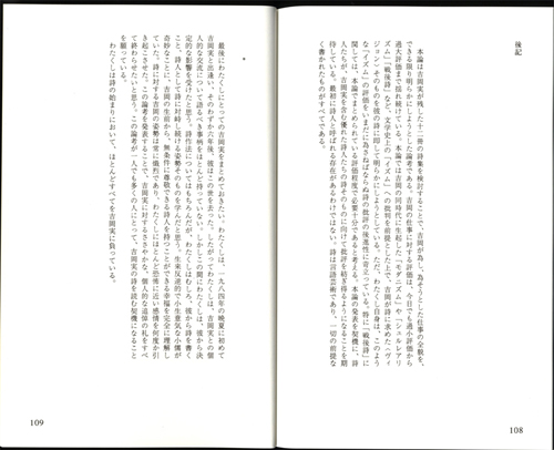 詩人について_09