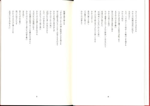 東方の書_06