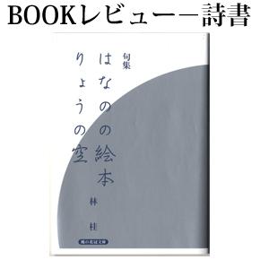 No.002 多行俳句の世界分節-林桂句集『はなのの絵本 りょうの空』