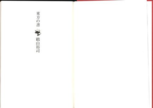 東方の書_03