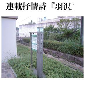 第001回 羽沢 (テキスト版)