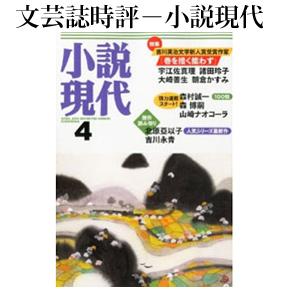 No.003 小説現代 2012年04月号