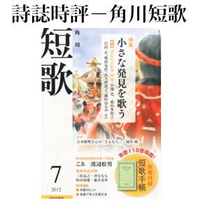 No.002 角川短歌 2012年07月号