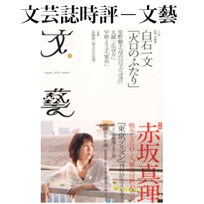 No.021 文藝 2012年08月号(秋号)