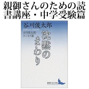 No.017 谷川俊太郎『沈黙のまわり』