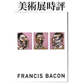 No.025 フランシス・ベーコン展
