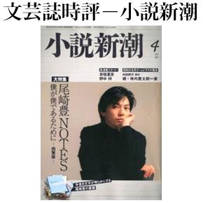 No.004 小説新潮 2012年04月号