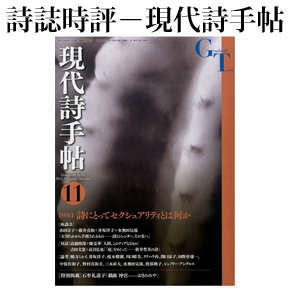 No.004 現代詩手帖 2012年11月号