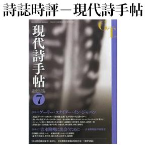 No.003 現代詩手帖 2012年07月号