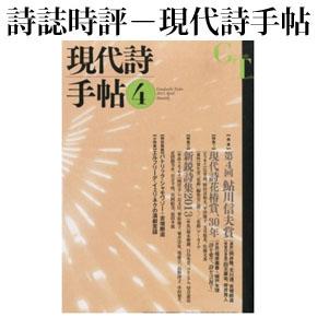 No.006 現代詩手帖 2013年04月号