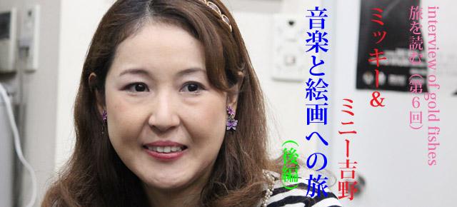 ミッキー吉野&ミニー吉野_011