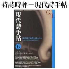 No.002 現代詩手帖 2012年06月号