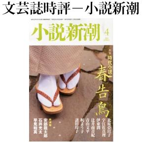 No.037 小説新潮 2013年04月号