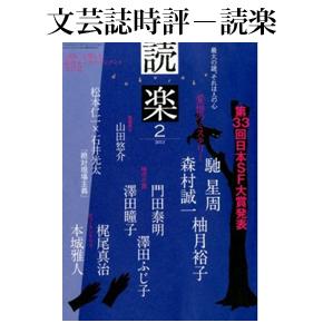 No.036 読楽 2013年2月号