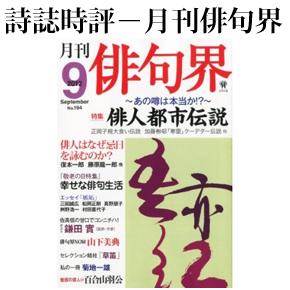 No.021 月刊俳句界 2012年09月号