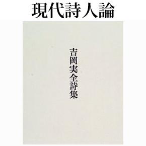 No.002 モダンとポスト・モダン-吉岡実論(前篇)
