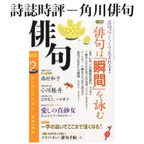 No.024 角川 『俳句』 2013年02月号