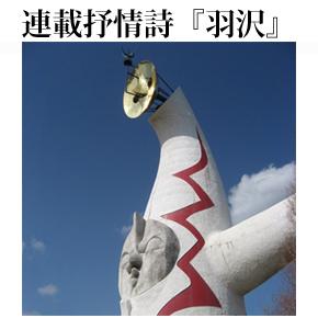 第004回 ライトレールに乗って/東京タワー/EXPO '70 (テキスト版)