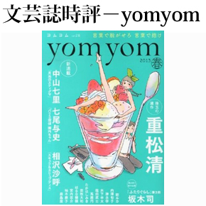 No.024 yom yom vol.28 2013年 春号