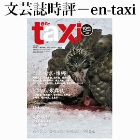 No.023 en-taxi (エンタクシー) 第38巻 2013年春号