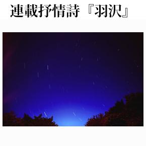 第003回 秋雷/ランナー/星空(テキスト版)